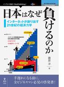 【オンデマンドブック】日本はなぜ負けるのか (NextPublishing)