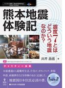 【オンデマンドブック】熊本地震体験記−震度7とはどういう地震なのか? (震災ドキュメント(NextPublishing))