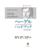ヘーゲルハンドブック 生涯・作品・学派