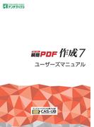 【オンデマンドブック】瞬簡PDF 作成 7 ユーザーズマニュアル