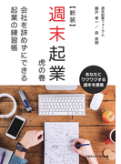【オンデマンドブック】【新装】週末起業 虎の巻 会社を辞めずにできる起業の練習帳