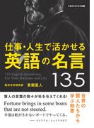 【オンデマンドブック】仕事・人生で活かせる英語の名言135 世界の賢人たちから学ぶ知恵