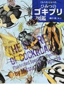 くらべた・しらべたひみつのゴキブリ図鑑 (ちしきのぽけっと)