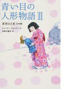 青い目の人形物語 2 希望の人形 日本編