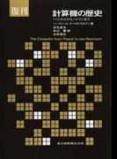 計算機の歴史 パスカルからノイマンまで 復刊