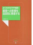 農業への影響を品目別に精査する よくわかるTPP協定 (農文協ブックレット)