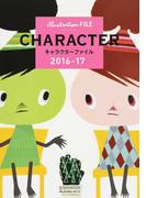 キャラクターファイル 2016−17 (玄光社MOOK)(玄光社MOOK)