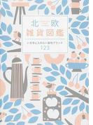 北欧雑貨図鑑 いま手に入れたい最旬ブランド123 (NEKO MOOK)