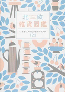 北欧雑貨図鑑 いま手に入れたい最旬ブランド123 (NEKO MOOK)(NEKO MOOK)
