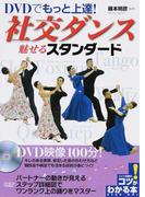 DVDでもっと上達!社交ダンス魅せるスタンダード