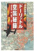 【オンデマンドブック】日米全調査 ドーリットル空襲秘録