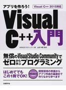 アプリを作ろう!Visual C++入門 無償のVisual Studio Communityでゼロから学ぶプログラミング