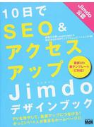 10日でSEO&アクセスアップJimdoデザインブック 最新UI&新テンプレートに対応! Jimdo公認