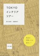 TOKYOインテリアツアー 東京は内面こそが面白い!