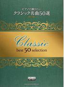 ピアノで弾きたいクラシック名曲50選 初級〜中級対応 改訂2版