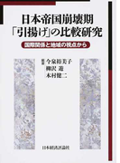 日本帝国崩壊期「引揚げ」の比較研究 国際関係と地域の視点から