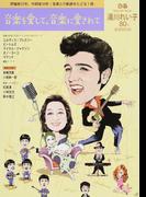 音楽を愛して、音楽に愛されて ぴあSpecial Issue湯川れい子80th記念BOOK 評論家55年、作詞家50年!音楽との軌跡をたどる1冊