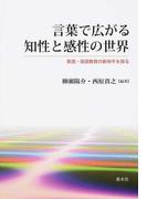 言葉で広がる知性と感性の世界 英語・英語教育の新地平を探る