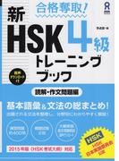 新HSK4級トレーニングブック 読解・作文問題編 (合格奪取!)