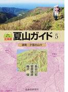 北海道夏山ガイド 最新第3版 5 道南・夕張の山々