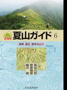 北海道夏山ガイド 最新第3版 6 道東・道北・増毛の山々