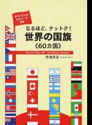 なるほど、ナットク!世界の国旗《60カ国》 オリンピックエピソード付き