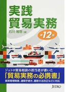 実践貿易実務 第12版