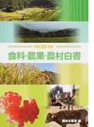 食料・農業・農村白書 平成28年版