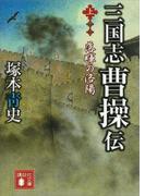 【全1-3セット】三国志 曹操伝(講談社文庫)
