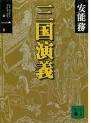 【全1-6セット】三国演義(講談社文庫)