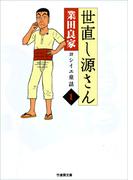 【全1-3セット】世直し源さん(バンブーコミックス 4コマセレクション)