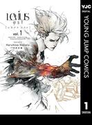 【全1-3セット】Levius/est[レビウス エスト](ヤングジャンプコミックスDIGITAL)