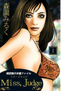 【全1-2セット】篠宮陽子弁護ファイル Miss, Judge