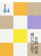 倉敷 尾道 瀬戸内の島々 改訂4版
