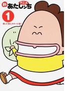 アニメ新あたしンち 1