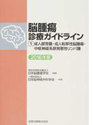 脳腫瘍診療ガイドライン 1 成人膠芽腫・成人転移性脳腫瘍・中枢神経系原発悪性リンパ腫 2016年版