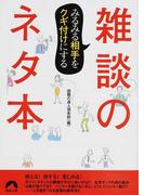 みるみる相手をクギ付けにする雑談のネタ本 (青春文庫)(青春文庫)
