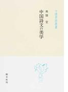 中国詩文の美学 (中国学芸叢書)