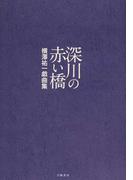 深川の赤い橋 横澤祐一戯曲集