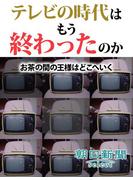 テレビの時代はもう終わったのか お茶の間の王様はどこへいく(朝日新聞デジタルSELECT)