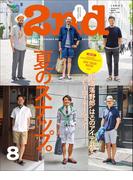2nd 2016年8月号 Vol.113