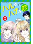 ハル・ハナ・恋 : 3(ジュールコミックス)
