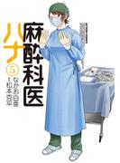 麻酔科医ハナ5(アクションコミックス)