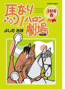 馬なり1ハロン劇場 2016春(アクションコミックス)