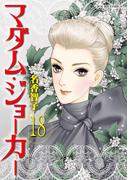 マダム・ジョーカー 18(ジュールコミックス)