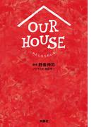 OUR HOUSE(フジテレビBOOKS)
