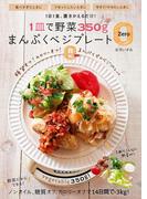 1皿で野菜350g まんぷくベジプレートZero