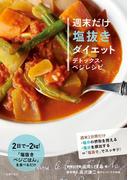 【期間限定価格】週末だけ塩抜きダイエット デトックス・ベジレシピ