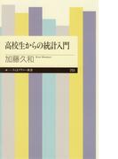 高校生からの統計入門(ちくまプリマー新書)