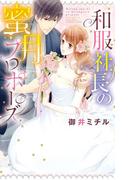 和服社長の蜜月プロポーズ(YLC Collection)